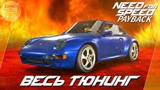 Need For Speed: Payback - Porsche 911 (993) - ОГНЕННАЯ ТАЧКА! / Весь тюнинг