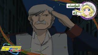 البؤساء - الحلقة ٤٢ - سبيستون | Les Miserables - Ep 42 - SpaceToon