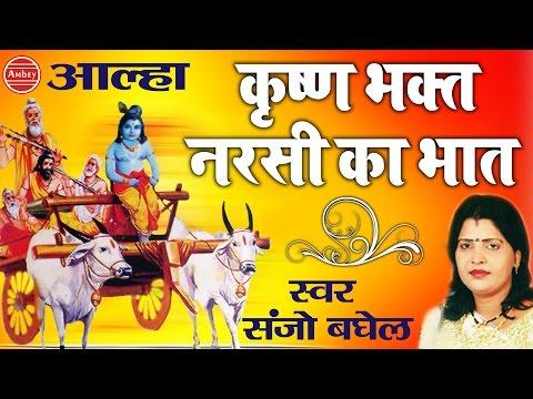 Xxx Mp4 Best Alha Of The Year Krishna Bhakt नरसी का भात ॥ Sanjo Baghel Shri Krishna Bhajan Ambey Bhakti 3gp Sex