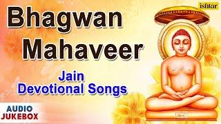 Bhagwan Mahaveer || Jain Devotional Songs || Audio Jukebox