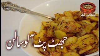 Mazedaar Aloo Salan, آسان آلو سالن Easy Simple Quick Make Allo Salan (Punjabi Kitchen)