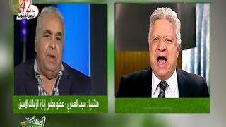 هجوم وتهديد من سيف العمارى لـ مرتضى منصور وخناقة وشتيمة على الهواء