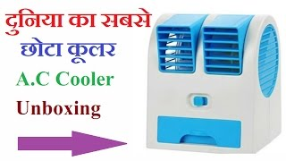 Mini cooler fan unbox and review in hindi 2018,  by technical raghav