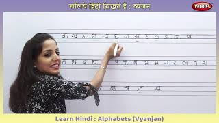 Learn To Write Hindi Alphabets : Vyanjan | हिंदी व्यंजन | Learn Hindi For Kids | Writing Hindi Abc