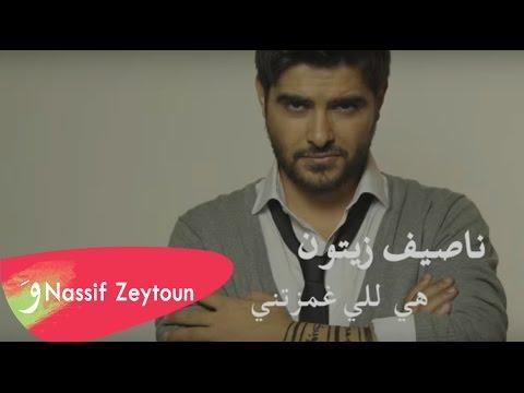 Xxx Mp4 Nassif Zeytoun Hiyi Li Ghamzitni Lyric Video ناصيف زيتون هي للي غمزتني 3gp Sex