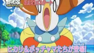 Pokemon Best Wishes: Season 2 Extended Trailer (Melloetta Movie Event)