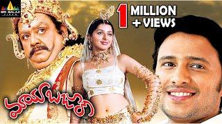 Maya Bazar Telugu Full Movie | Raja, Bhoomika, Ali | Sri Balaji Video