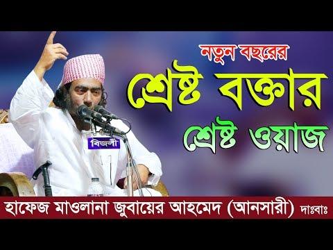 Xxx Mp4 Jubaer Ahmed Ansari 2018 Bangla Waz 2018 New Tafsir Mahfil Waz 2018 3gp Sex