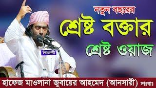 Jubaer Ahmed Ansari 2018 || Bangla Waz 2018 || New Tafsir Mahfil Waz 2018