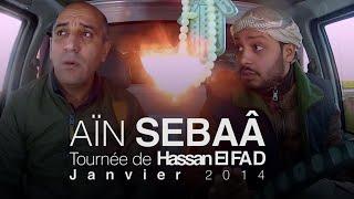 Hassan El Fad - AIN SEBAA (tournée janvier 2014) | حسن الفد - عين السبع