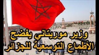 وزير موريتاني يفضح  الأطماع التوسعية للجزائر .