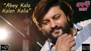 Abey Kalu Kalan Kalia | Scene | Baby | Odia Movie | Anubhav Mohanty