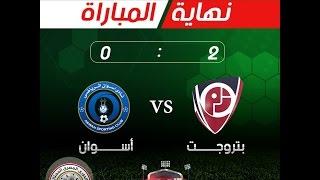 ملخص مباراة بتروجت 2 - 0 أسوان | الجولة 3 - الدوري المصري