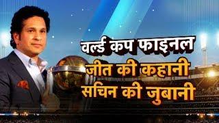 Sachin Tendulkar Super Exclusive: How India Won The 2011 World Cup | Sports Tak
