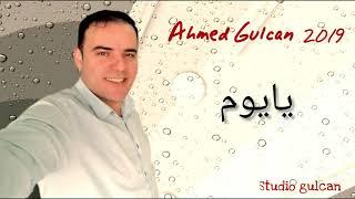 أحمد كولجان ياليل كلمات : ياسر الشيخ Ahmed gulcan