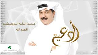Abdullah Al Ruwaished ... Elhamdoleallah | عبد الله الرويشد ... الحمد لله