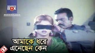 আমাকে ধরে এনেছেন কেন | Movie Scene | Moyuri | Bangla Movie Clip