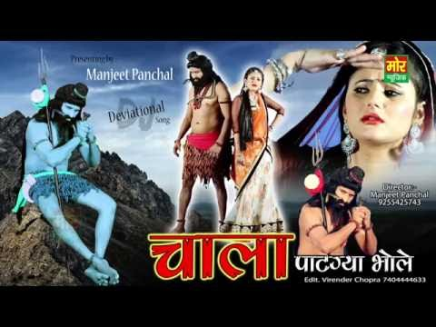 Xxx Mp4 Chala Patgya Bhole New Latest Haryanvi Song Anjali Manjeet Panchal Mor Haryanvi 3gp Sex