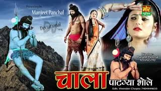 Chala Patgya Bhole || New Latest Haryanvi Song || Anjali & Manjeet Panchal || Mor Haryanvi