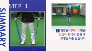 Bplay(비플레이)야구동영상 강좌 시리즈 튜빙밴드 트레이닝 하이라이트 영상
