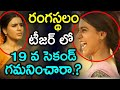 Have You Noticed This In Rangasthalam Samantha Teaser Latest Telugu Movies Teasers News Mantra mp3