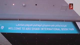 معرض ابوظبي الدولي للكتاب يستقطب 1350 عارضاً في دورته القادمة   مساء الامارات 16-04-2018
