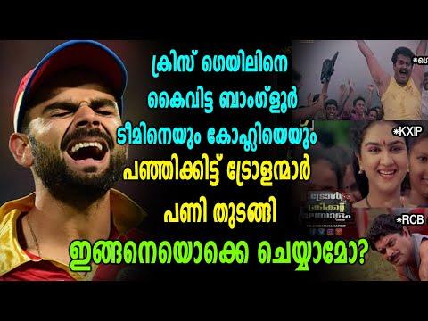 Xxx Mp4 IPL 2018 പാവം Kohliയും ബാംഗ്ളൂരും Oneindia Malayalam 3gp Sex