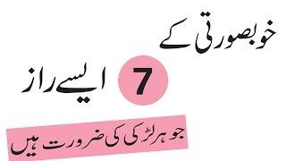 Beauty Tips in Urdu for Skin Fair||Desi Totkay For skin||Herbal Beauty Tips in Urdu