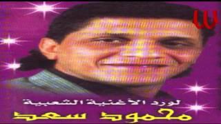 Mahmoud Saad -  ElHelw Mn ElWaily / محمود سعد - الحلو من الوايلي