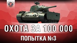 T-44-100 (Р) -  Я СМОГУ