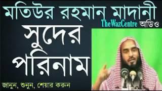 সুদের পরিনাম। Mawlana Motiur Rahman Madani. Bangla Islamic lecture