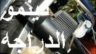 دينمو الدراجه الهوائيه لمن لا يعرفه اخوكم احمد رضوان