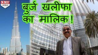 मिलिए Kerala के George V Nereaparambil से, जिन्होंने Burj Khalifa में खरीद डाले 22 flat