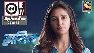 Weekly Reliv | Haasil | 27th Nov to 1st Dec 2017 | Episode 21 to 25