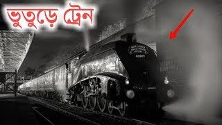 ভয়ংকর  ভূতুড়ে ট্রেনের অমীমাংসিত ঘটনা | Most Mysterious train in Bangla | Ghost Train Bengali