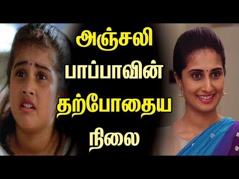 Xxx Mp4 அஞ்சலி பாப்பாவின் தற்போதைய நிலை Tamil Cinema News Tamil Rockers Kollywood News Tamil News 3gp Sex
