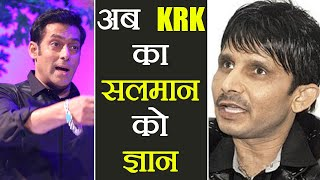 Bigg Boss 11: KRK questions Salman Khan over Friendship - Fights in Bollywood | FilmiBeat