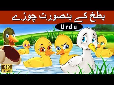 The Ugly Duckling In Urdu - Urdu Story - Stories in Urdu - 4K UHD - Urdu Fairy Tales