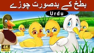 The Ugly Duckling In Urdu - Urdu Story - Stories in Urdu - 4K UHD - Urdu Fairy Tales