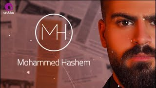 Mohammed Hashem - Enta Jere7 (Lyrics Video 2018) | محمد هاشم - إنت جرح