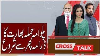 CROSS TALK | 16 February 2019 | Saudi Investment | Madiha Masood | Top Story