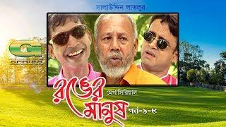 Ronger Manus | Drama Serial | Episode 1 - 5 | A.T.M. Shamsuzzaman | A.K.M. Hasan | Pran Roy
