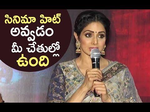 Xxx Mp4 Actress Sridevi Emotional Speech MOM Movie Press Meet TFPC 3gp Sex