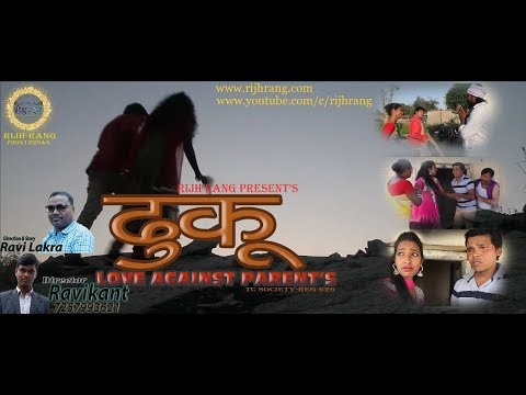 Xxx Mp4 Dhuku Short Film ढुकु नागपुरी फिल्म Rijhrang 3gp Sex