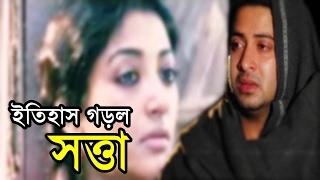 শাকিব খানের নতুন ছবি সত্তা মুক্তির আগেই ইতিহাস গড়ল । Shakib khan New Movie Swatta created New Record