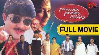 Sakutumba Saparivara Sametham | Full Length Telugu Movie | Srikanth, Suhasini