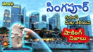 SINGAPORE  Amazing & Surprising Unknown Facts in Telugu by Planet Telugu
