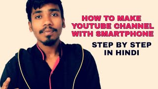 How to make YOUTUBE channel and upload videos with phone