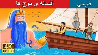 افسانه ی موج ها | داستان های فارسی | Persian Fairy Tales