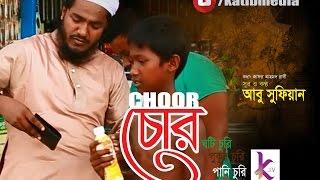 Nice Islamic Song Choor   Kalarab Singer Abu Sufian   বাংলা সংগীত চোর